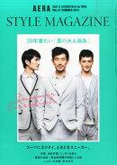 AERA STYLE MAGAZINE (アエラスタイルマガジン) Vol.27 2015年 5/30号 [雑誌]