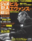 【特製クリアファイル付き】ジャズの巨人 第2号(5/12号) ビル・エヴァンス 1