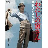 わたしの寅さん増補改訂版 (週刊朝日MOOK)
