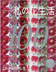私の花生活(No.100) 特集:創刊100号記念これからの押し花 (Heart Warming Life Series)
