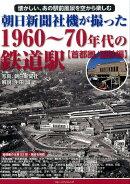 朝日新聞社機が撮った1960〜70年代の鉄道駅【首都圏/国鉄編】