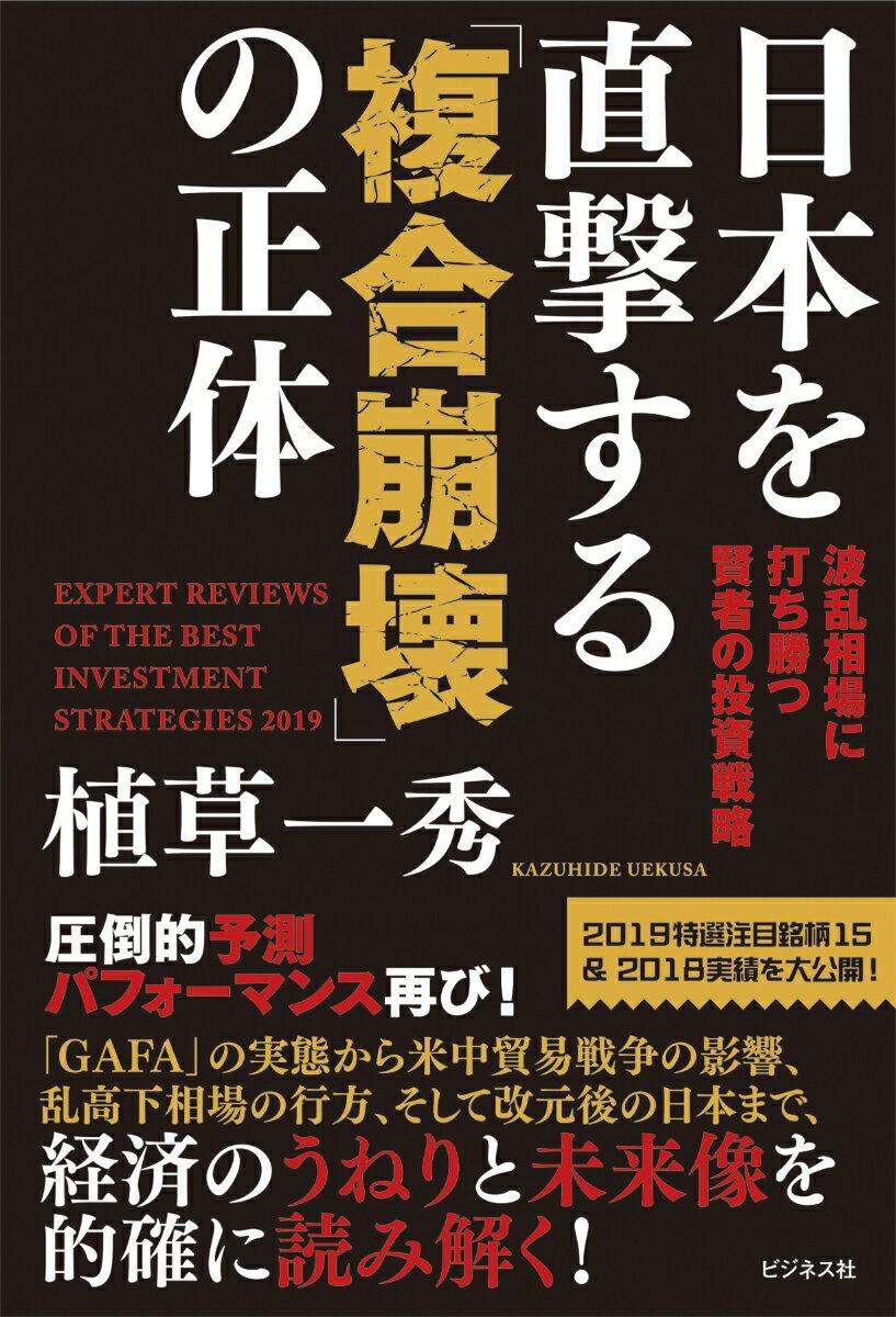 日本を直撃する「複合崩壊」の正体 波乱相場に打ち勝つ賢者の投資戦略 [ 植草一秀 ]