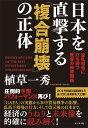 日本経済を直撃する「複合崩壊」の正体 [ 植草一秀 ]