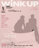 Wink up (ウィンク アップ) 2015年 05月号 [雑誌]