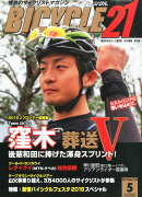 BICYCLE21 (バイシクル21) Vol.140 2015年 05月号 [雑誌]