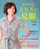 爽やかなミセスの夏服 2015年 05月号 [雑誌]