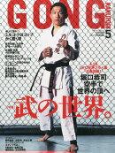 GONG (ゴング) 格闘技 2015年 05月号 [雑誌]