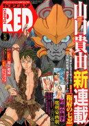 チャンピオン RED (レッド) 2015年 05月号 [雑誌]