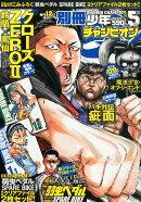 別冊 少年チャンピオン 2015年 05月号 [雑誌]