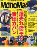 Mono Max (モノ・マックス) 2015年 05月号 [雑誌]