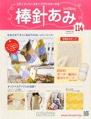 週刊 棒針あみ 2015年 5/13号 [雑誌]