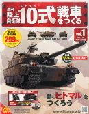 週刊 陸上自衛隊10式戦車をつくる 2015年 05月号 [雑誌]