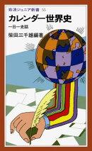 カレンダー世界史