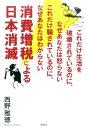 消費増税による日本消滅 [ 西野雅徳 ]