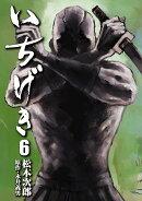 いちげき(6巻)