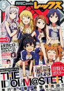 月刊 Comic REX (コミックレックス) 2015年 05月号 [雑誌]