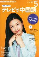 NHK テレビ テレビで中国語 2015年 05月号 [雑誌]