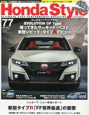 Honda Style (ホンダ スタイル) 2015年 05月号 [雑誌]