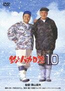 釣りバカ日誌 10