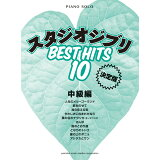 スタジオジブリBEST HITS 10 中級編 (ピアノソロ)