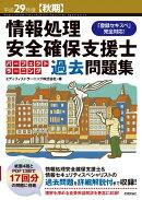 情報処理安全確保支援士パーフェクトラーニング過去問題集(平成29年度【秋期】)