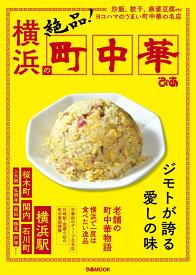 絶品!横浜の町中華 炒飯、餃子、麻婆豆腐etc ヨコハマのうまい町中華 (ぴあMOOK)