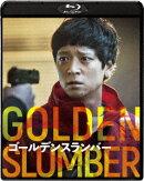 ゴールデンスランバー スペシャル・コレクターズ版【Blu-ray】