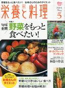 栄養と料理 2015年 05月号 [雑誌]