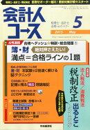 会計人コース 2015年 05月号 [雑誌]