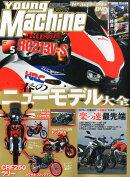 young Machine (ヤングマシン) 2015年 05月号 [雑誌]
