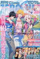 Comic ZERO-SUM (コミック ゼロサム) 2015年 05月号 [雑誌]