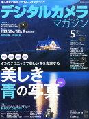 デジタルカメラマガジン 2015年 05月号 [雑誌]