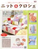 週刊 ニット&クロッシェ 2015年 5/13号 [雑誌]