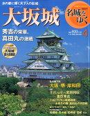 週刊 名城をゆく 2015年 5/26号 [雑誌]
