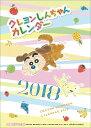 【壁掛】クレヨンしんちゃん(2018カレンダー)