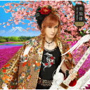 美旋律 〜Best Tune Takamiy〜 (初回限定盤B CD+DVD) [ Takamiy ]