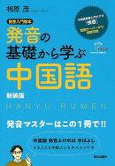発音の基礎から学ぶ中国語 新装版