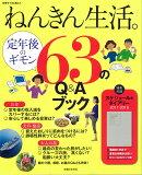 ねんきん生活。63のQ&Aブック