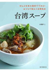 台湾スープ ぜんぶ日本の食材でできる! おうちで味わう台湾気分 [ 山脇 りこ ]