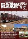 阪急電鉄200のなぞ (ぴあMOOK 鉄道ひあ特別編)