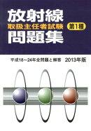 第1種放射線取扱主任者試験問題集(2013年版)