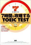 7時間で攻略するTOEIC test