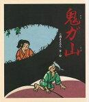 【バーゲン本】鬼ガ山