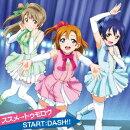 TVアニメ『ラブライブ!』挿入歌::ススメ→トゥモロウ/START:DASH!!