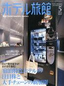 月刊 ホテル旅館 2015年 05月号 [雑誌]