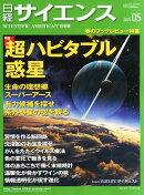 日経 サイエンス 2015年 05月号 [雑誌]