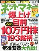 ネットマネー 2015年 05月号 [雑誌]