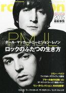 rockin'on (ロッキング・オン) 2015年 05月号 [雑誌]