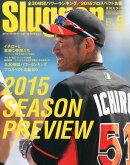 Slugger (スラッガー) 2015年 05月号 [雑誌]