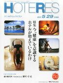 週刊 HOTERES (ホテレス) 2015年 5/29号 [雑誌]